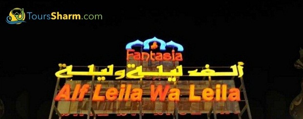 Alf Leila wa Leila 1001 nights show excursion sharm el-sheikh