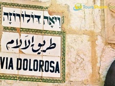 Jerusalem excursion from sharm el-sheikh